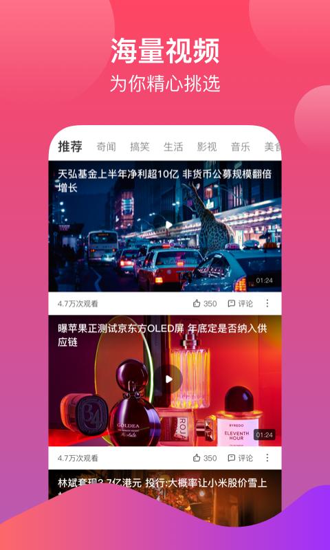 西柚视频app图1