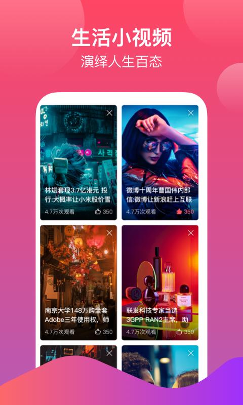 西柚视频app官方版图片1