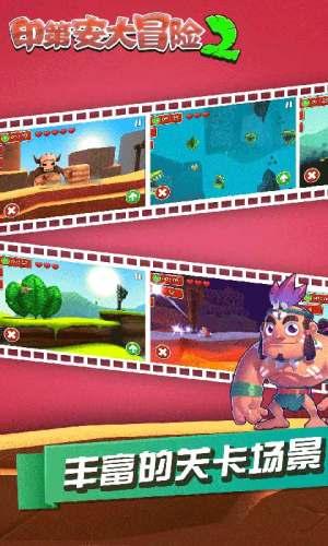 印第安大冒险2游戏图2