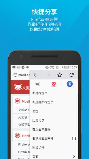 火狐浏览器中文版图2