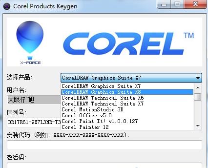 Corel products keygen x8图1