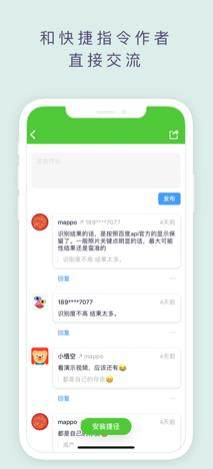 捷径app图1