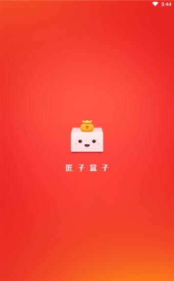 匠子盒子app图3