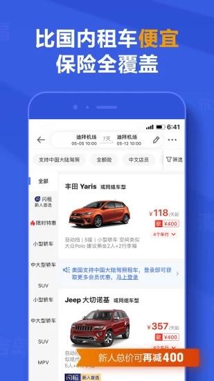 租租车app图1
