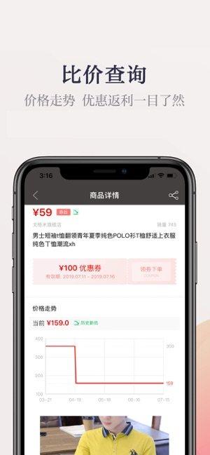 惠惠购物助手app图1