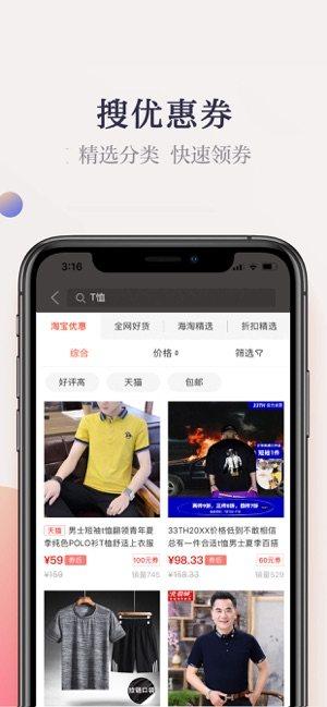 惠惠购物助手app图3