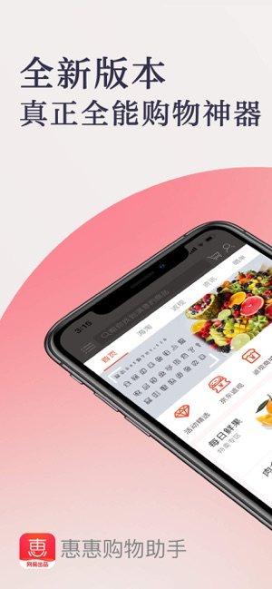 2020惠惠购物助手手机新春版图片2