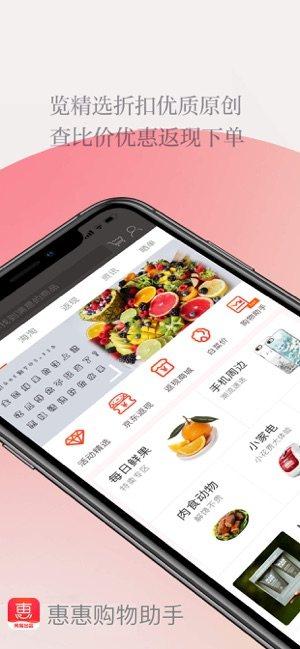 2020惠惠购物助手手机新春版图片3