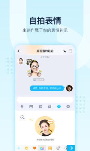 腾讯QQ正式版图1