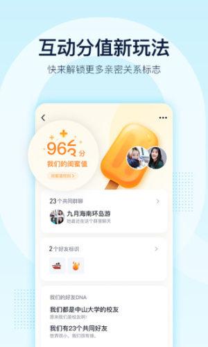 腾讯QQ绿色优化显IP版图片1