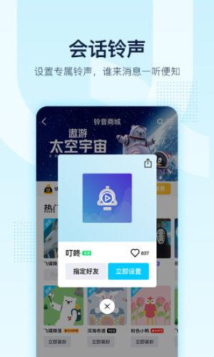 腾讯QQ绿色优化显IP版图片2