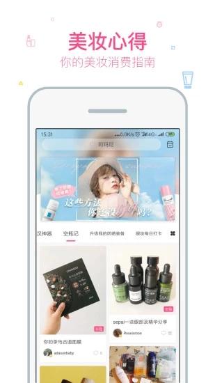美妆心得官方iphone版图片1
