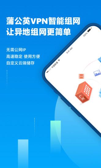 蒲公英app图3