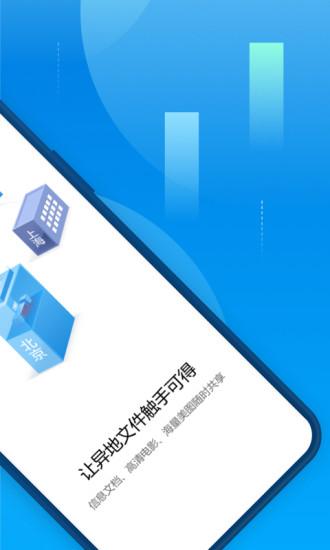 蒲公英app图1
