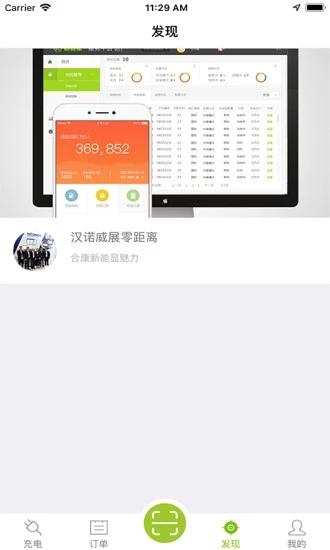 北京畅的充电2020新春版图片1