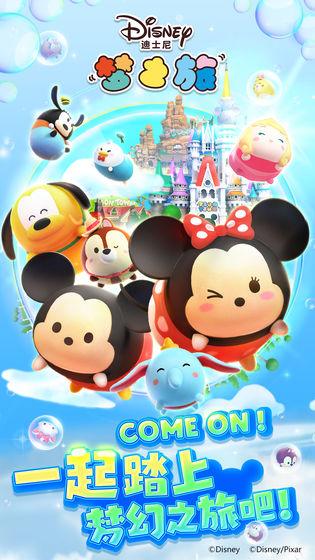 迪士尼梦之旅游戏官方版图片1