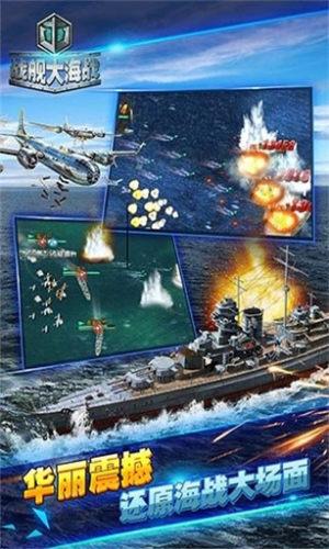战舰大海战手游图3