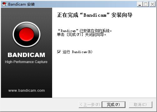 Bandicam高清视频录制工具图3