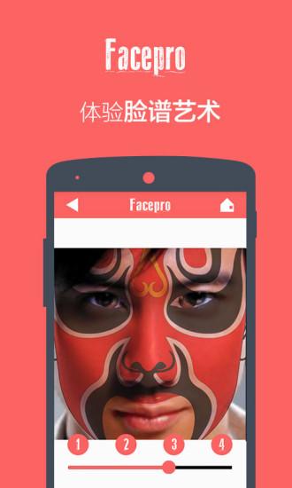 变脸神器app图1