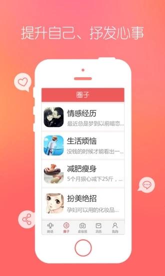 她社区app图2