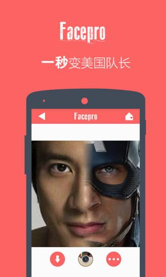 变脸神器app官方手机版图片1