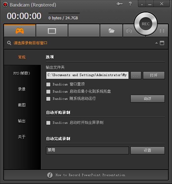 Bandicam高清视频录制工具图2