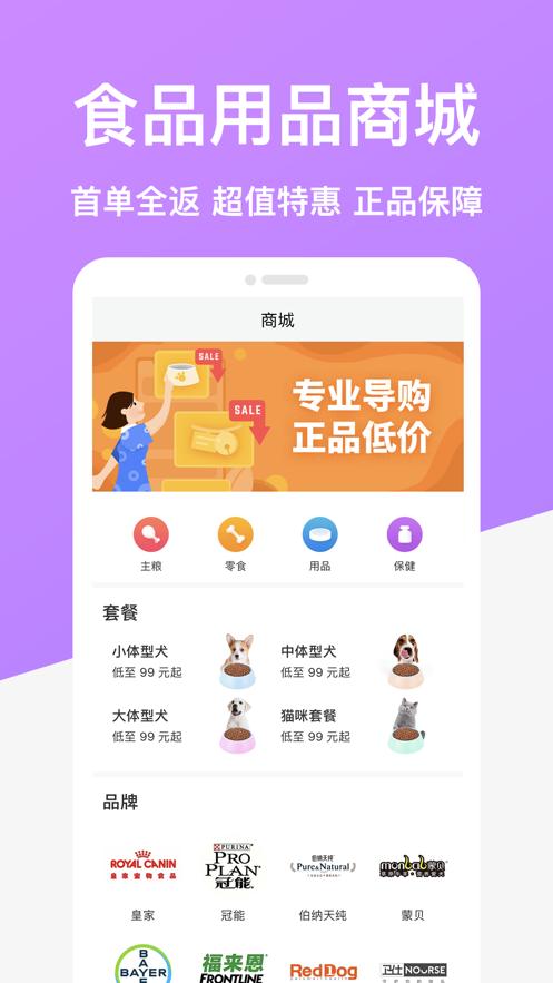 2020宠物市场app图1
