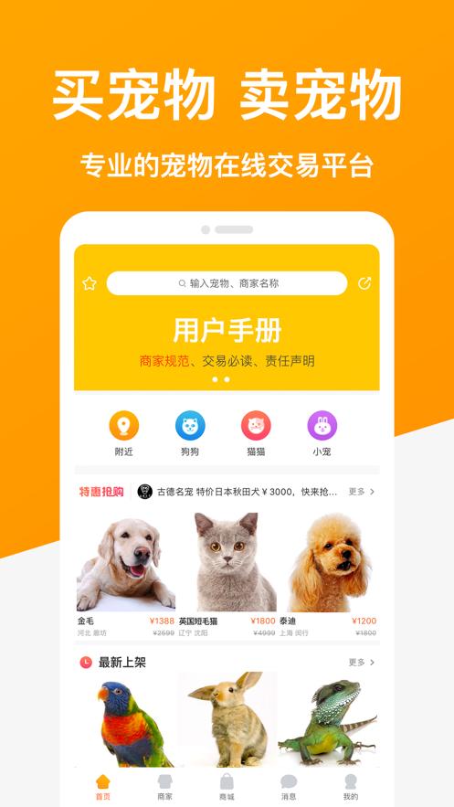 2020宠物市场app图3