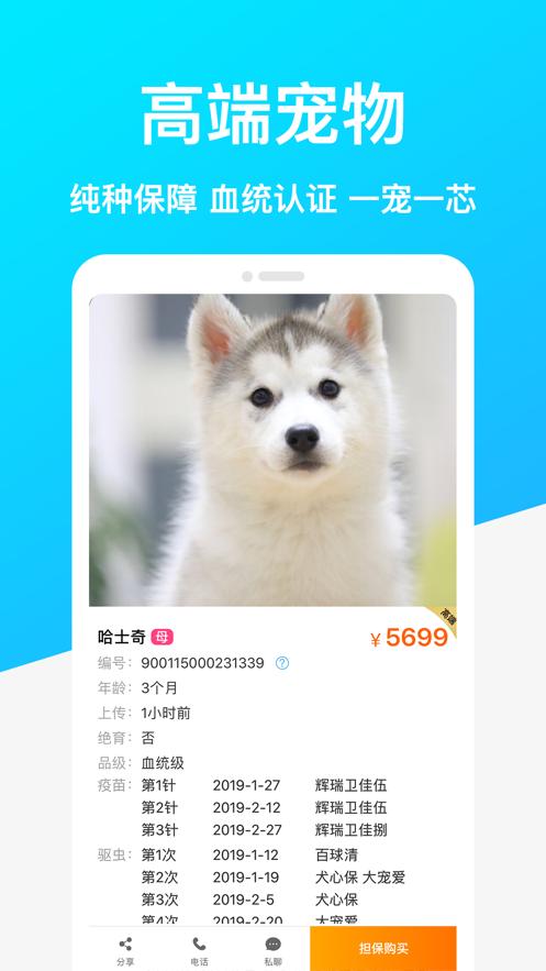 2020宠物市场app官方版图片1