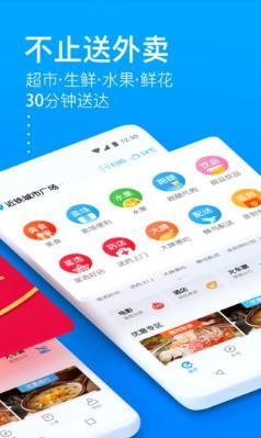 饿了么app安卓版图3