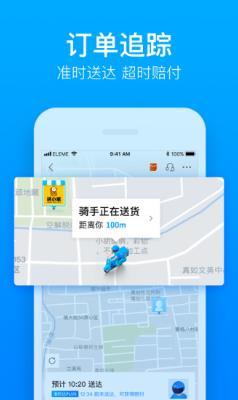 饿了么app安卓版图1