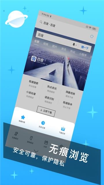 迅捷浏览器登录app图3