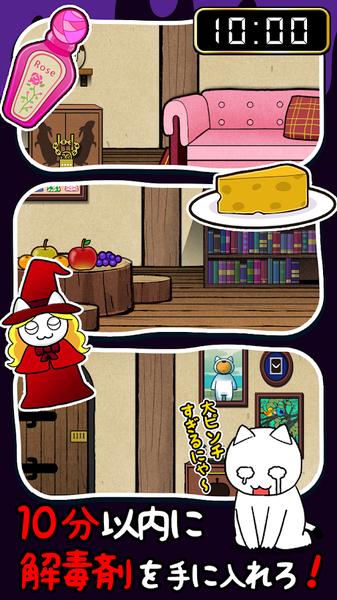 白猫与10分时限逃脱游戏图2