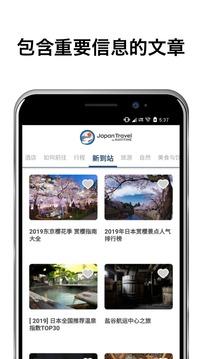 日本旅游app图1