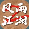 风雨江湖2游戏
