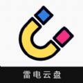 雷电云盘app