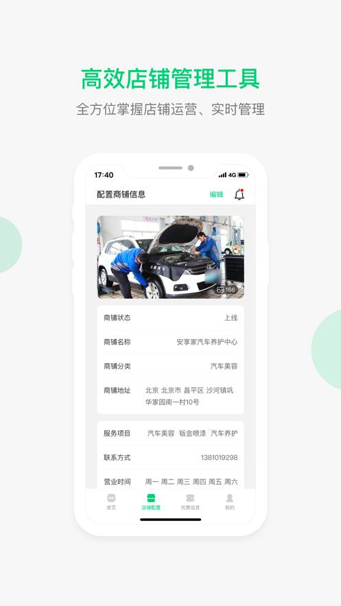 微车智慧商家版app图1