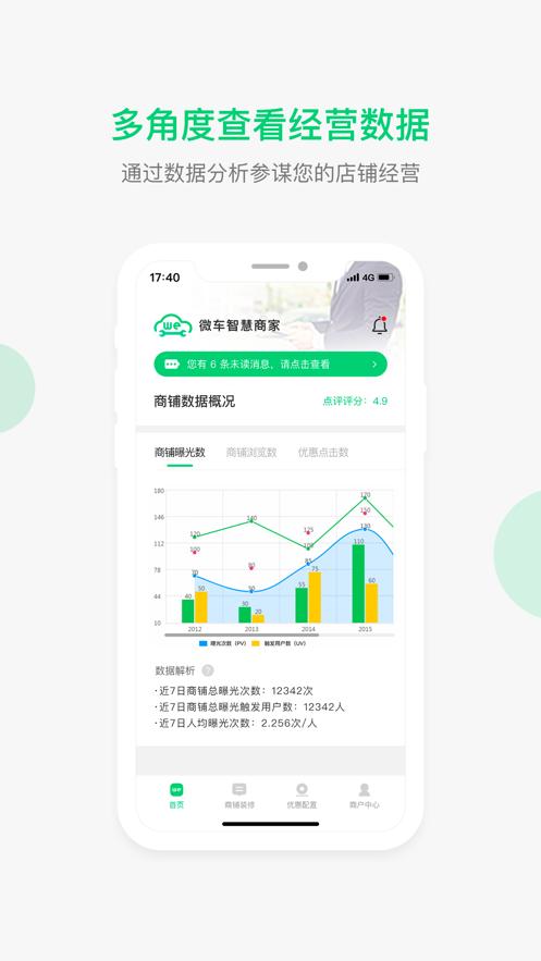 微车智慧商家版app图2