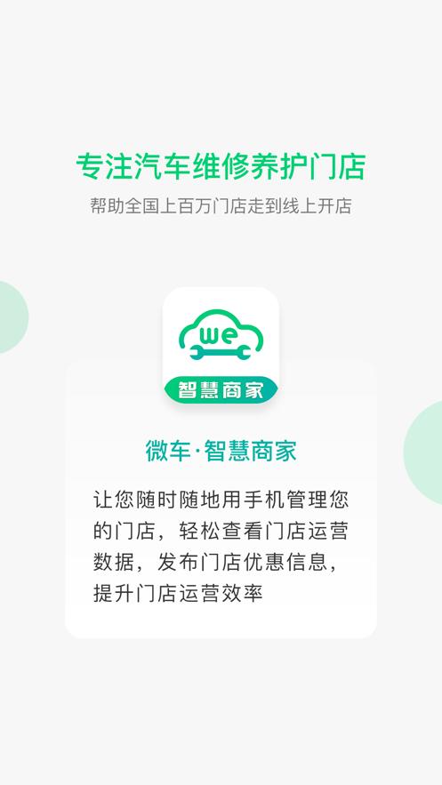 微车智慧商家版app官方手机版图片1