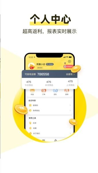 美折购物app图1