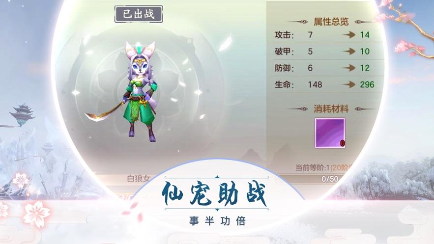 幻灵奇缘传说手游图1