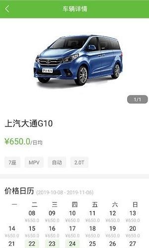 舒达租车app图3