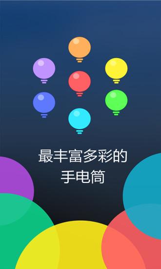 多多手电筒app图1