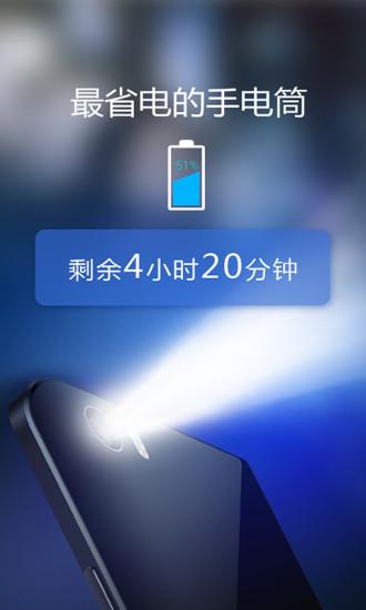 多多手电筒app图2