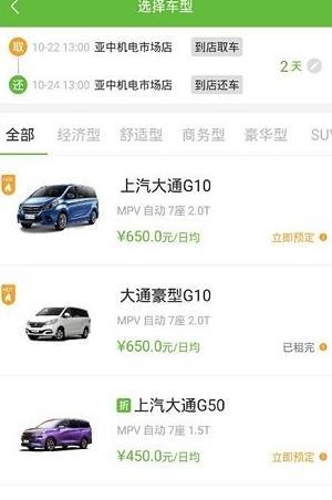 舒达租车app官方手机版图片1