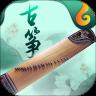 古筝app