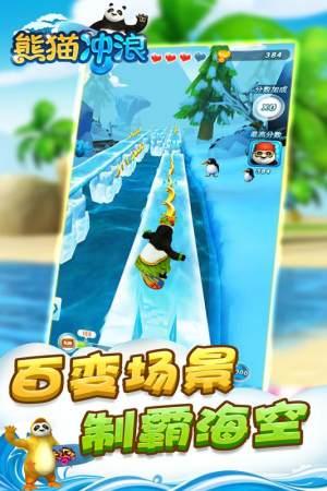 熊猫冲浪最新版图3