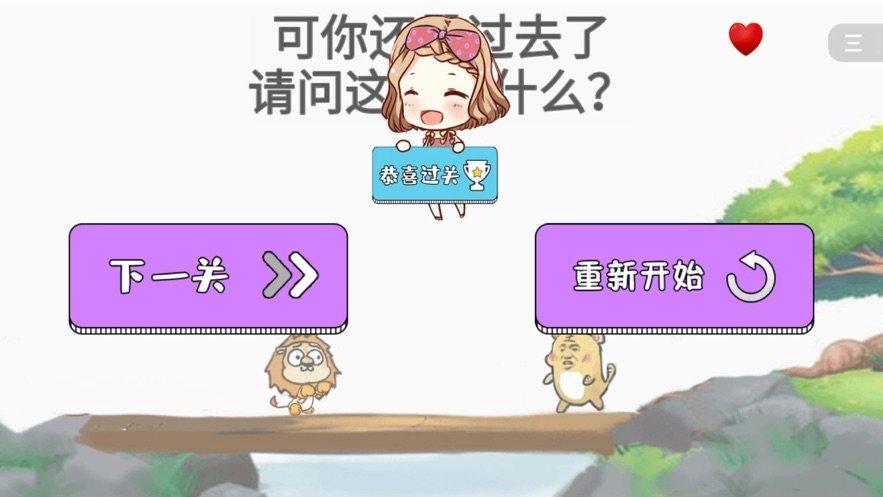 暴走动漫解谜游戏图1