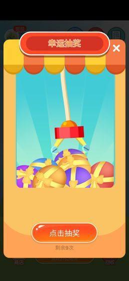 阳光金币屋游戏图1