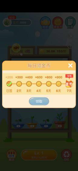 阳光金币屋游戏图2